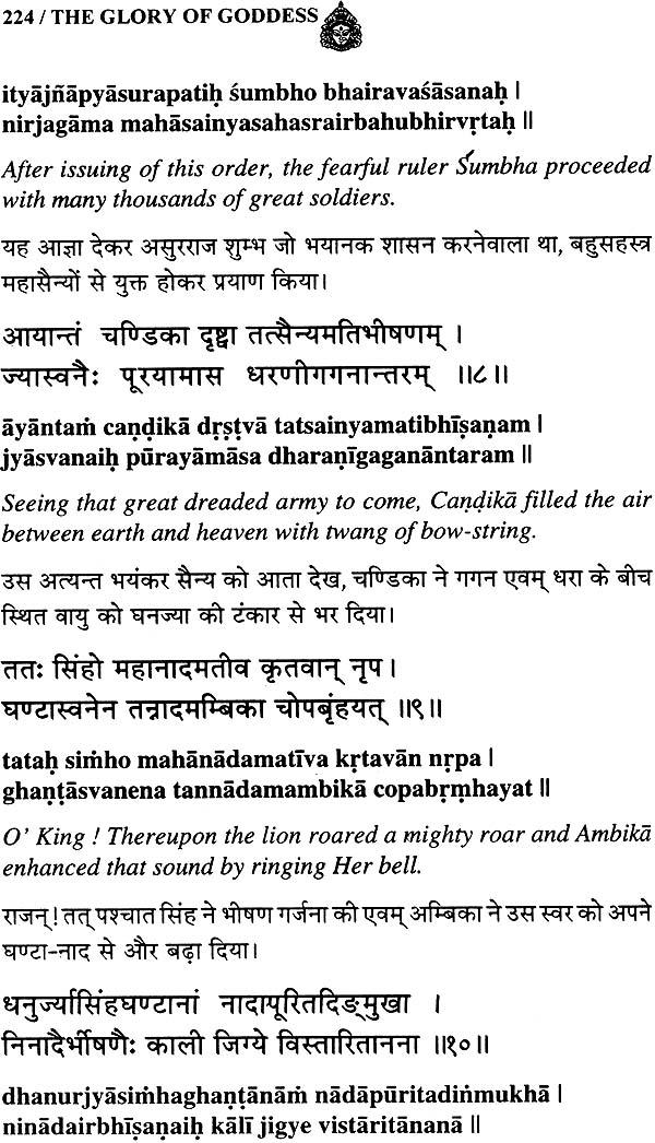 Devi-Mahatmya: The Glory of Goddess (With Sanskrit Text, Transliteration  and English Translation)