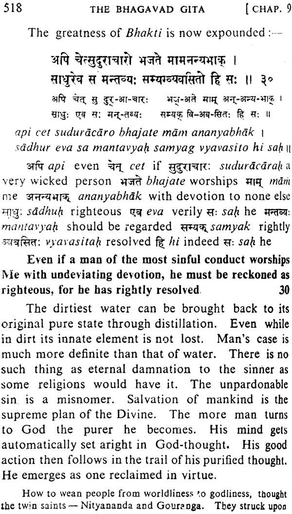 essay about the bhagavad-gita