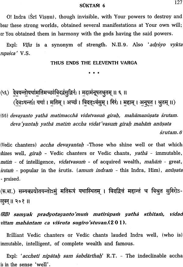 sri anandatirtha bhagavadpadacarya viracitam rg bhasyam sri  sri anandatirtha bhagavadpadacarya viracitam rg bhasyam sri madhvacarya s commentary on the first forty suktams of the rg veda sanskrit text