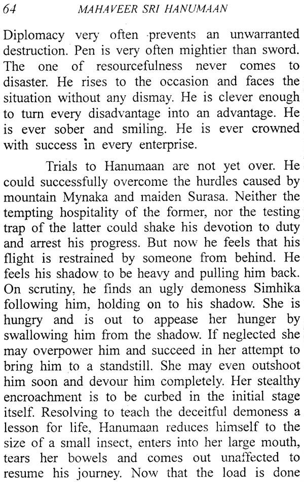 mahaveer sri hanumaan a rare book