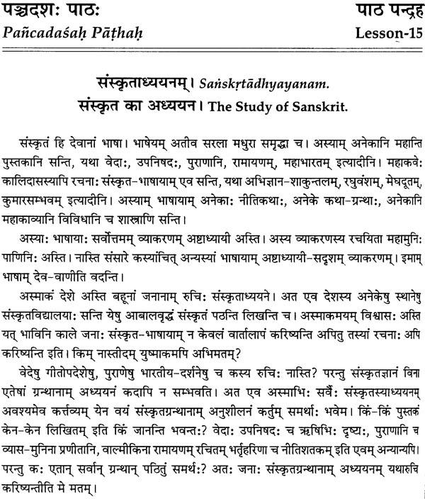 Subodh-Samskrtam (Easy Way to Sanskrit) (Set of 3 Volumes) (Sanskrit and  Hindi Text with Transliteration and English Translation)