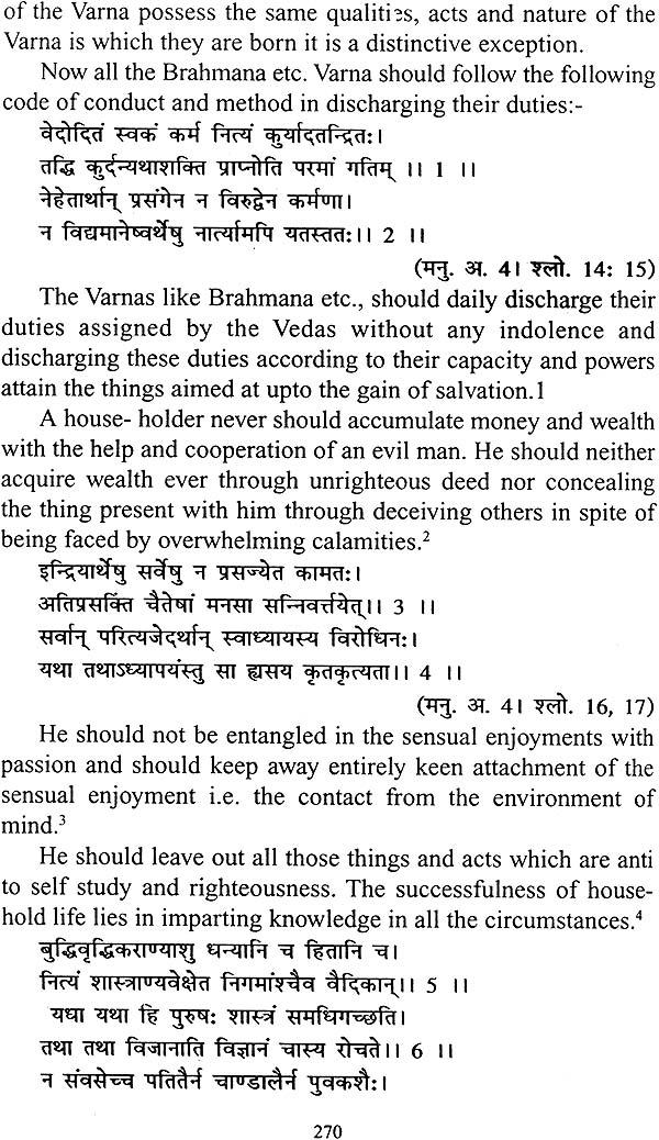 The sanskar vidhi sample pages fandeluxe Images
