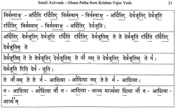 यजुर्वेद आशीर्वाद घनम्- सम्हिता, पदम्, घनम्: Yajur Veda Blessing Mantra  (Samhita, Padam, Ghanam with Swaram, with Meaning in English) (Set of Three