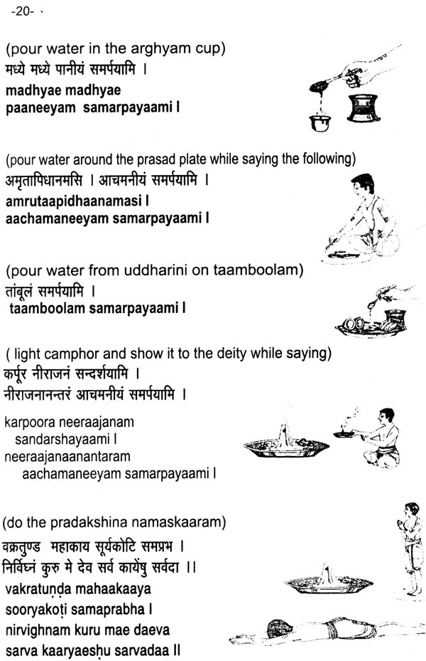 How to perform Shri Satyanarayana puja (With Transliteration)