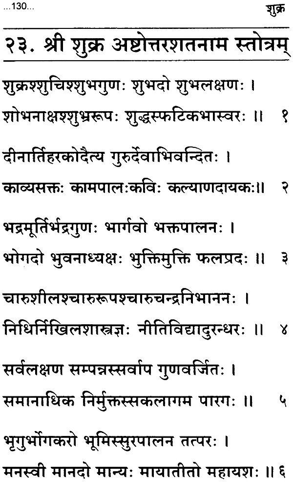 Navagraha Stotraani (Prayers on Navagraha)