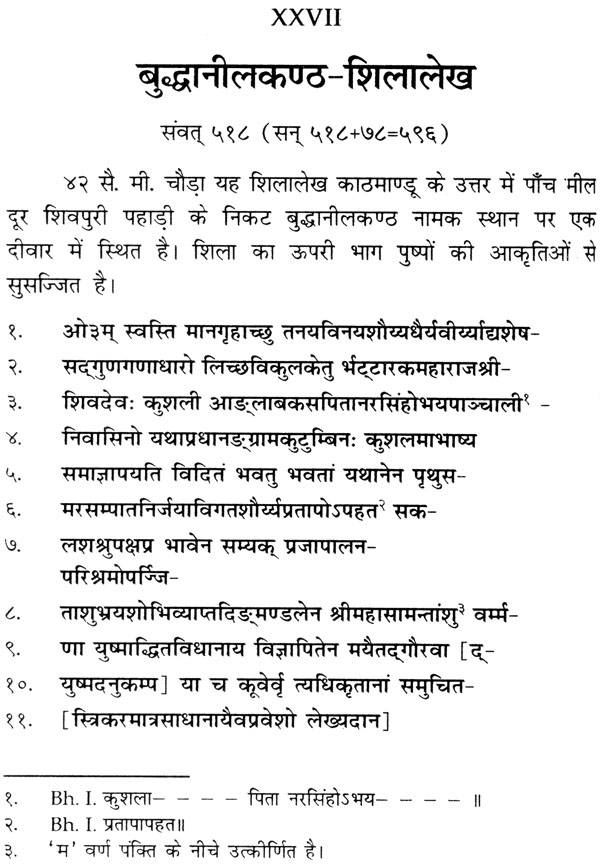 importance of sanskrit Yksdfizlkfgrxzufkekyk & 11 importance of nepalese sanskrit inscriptions (english-hindi translation) author krishan dev agrawal arvind rashtriya sanskrit sansthan.