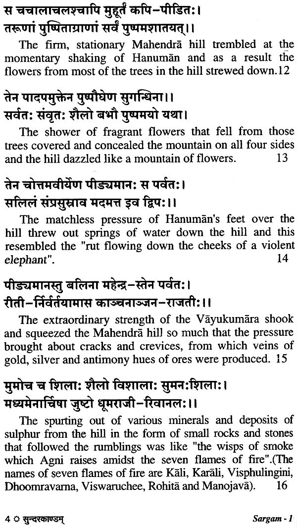 life of valmiki in sanskrit The sages valmiki and vyasa witnessed these events, and  the hermits  rejected the vedic rituals and the householder's life  several books claiming to  be the original sanskrit valmiki ramayana and vyasa mahabharata.