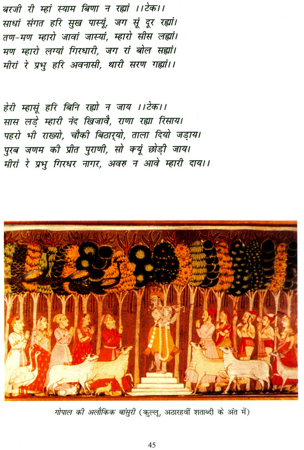 mirabai essay Guru nanak was the founder of sikhism and the first of the sikh gurus guru nanak travelled far and wide teaching people the message of one god he set up a unique spiritual, social, and political platform based on equality, fraternal love, goodness, and virtue.