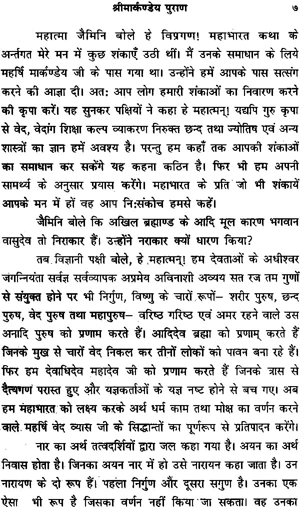 shiv puran gujarati pdf-adds