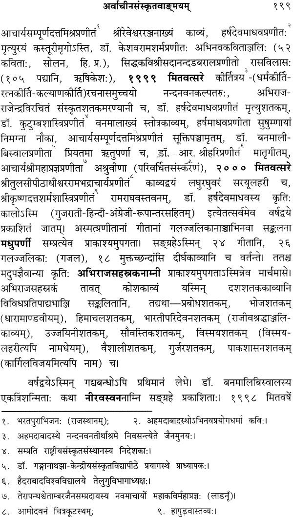sanskrit essay on health Good health, intelligence, friendship with noble people, birth in a should always try to be united we can find many subhashitas in sanskrit or in other indian languages that tell us importance of unity in general, and with respect to defence if we turn pages of our history, we.