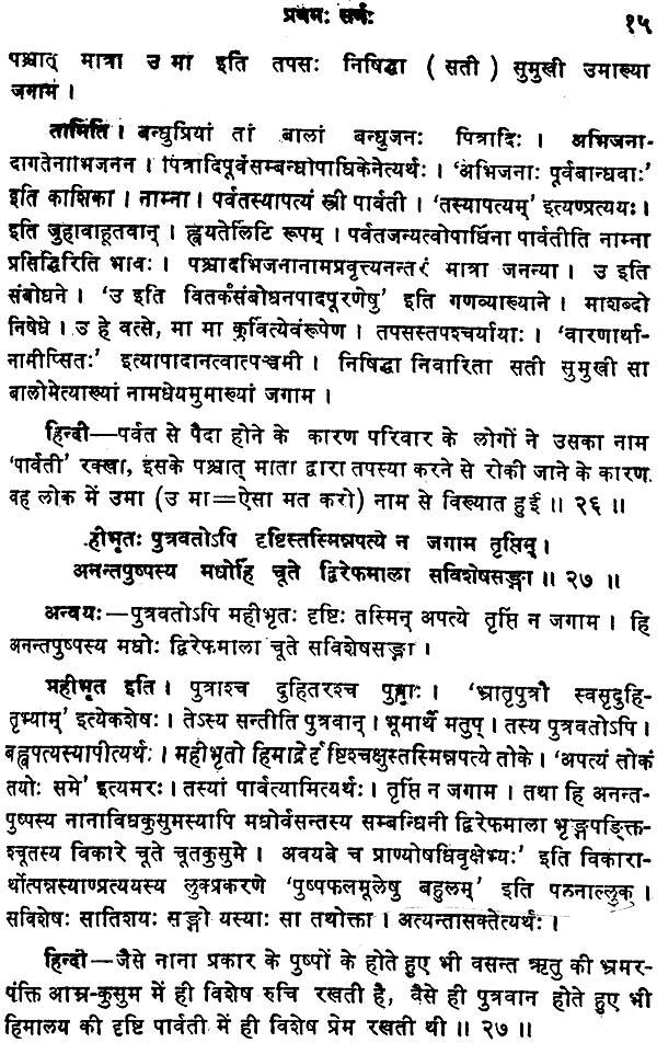 life history of kalidas in hindi