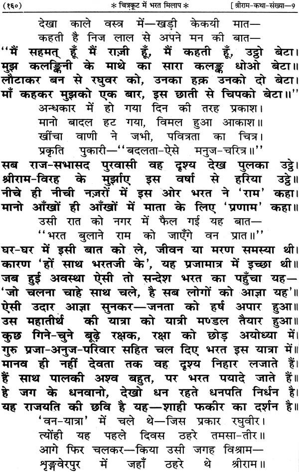 Ramayan Chopaiyan Pdf