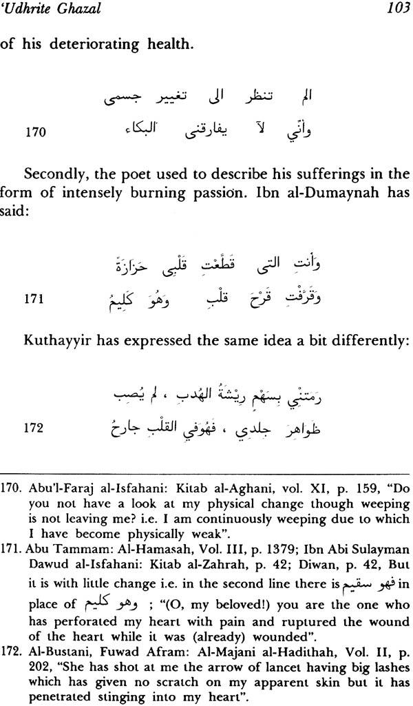 Ghazal (Under The Umayyads)