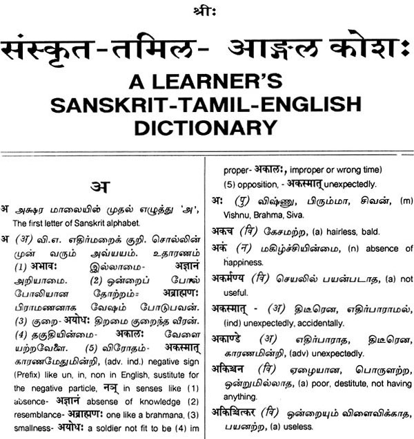 Sanskrit Tamil English Dictionary
