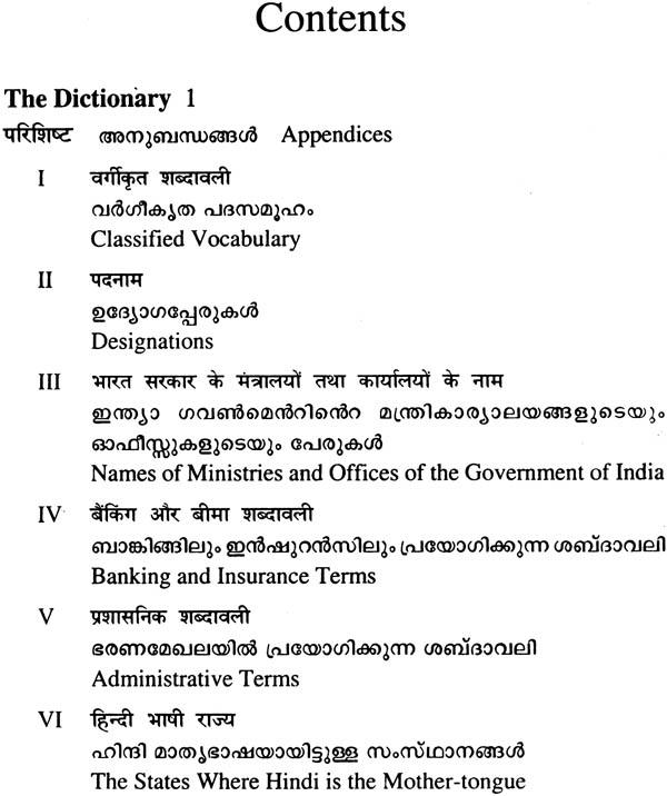 Hindi, Malayalam and English Dictionary