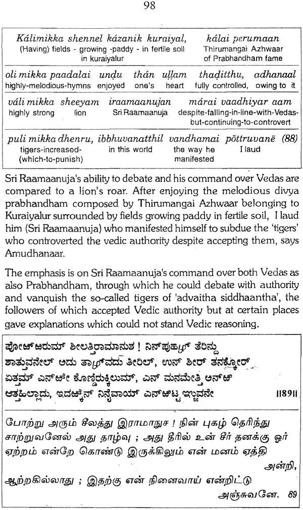 Ramanuja nootrandhadhi tamil