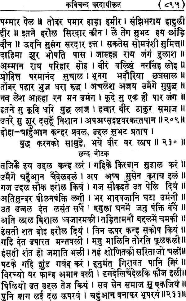 Aalha Udal Story In Hindi Pdf