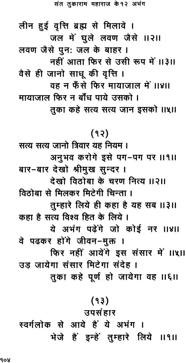 À¤¸ À¤¤ À¤¤ À¤• À¤° À¤® À¤®à¤¹ À¤° À¤œ À¤• 12 À¤…भ À¤— 12 Abhangas Of Tukaram Maharaj