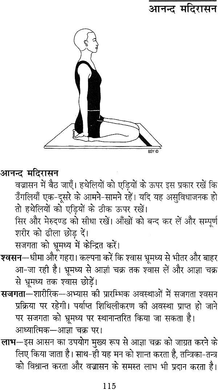 Download [PDF] Asana Pranayama Mudra And Bandha Free ...