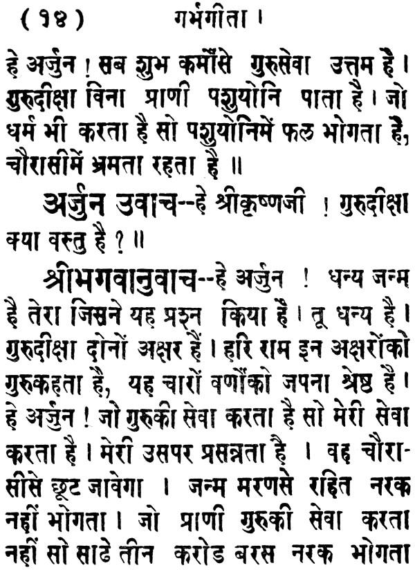 garbh geeta in hindi pdf free download