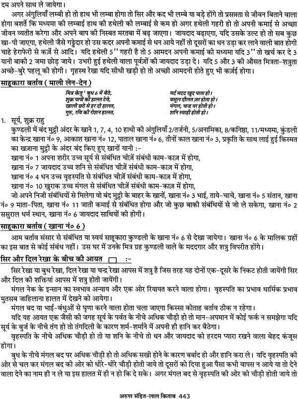 Arun Samhita Lal Kitab Epub