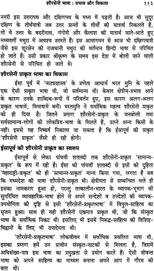 sanskrit bhasa ka essay Sanskrit plays, poetics and dramaturgy-i prachin  essay, biography and auto-biography  hindi bhasa ka vikas aur boliyan human resource and.