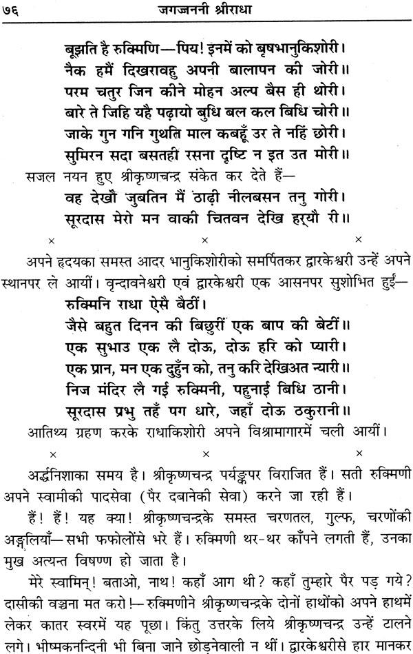 Shri radha kripa kataksha stotra download movies