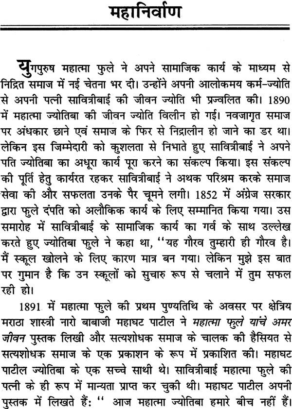 Savitribai Phule In Hindi Essay Book Where Can I Buy An Essay Online Buy An Original Essay Ideas