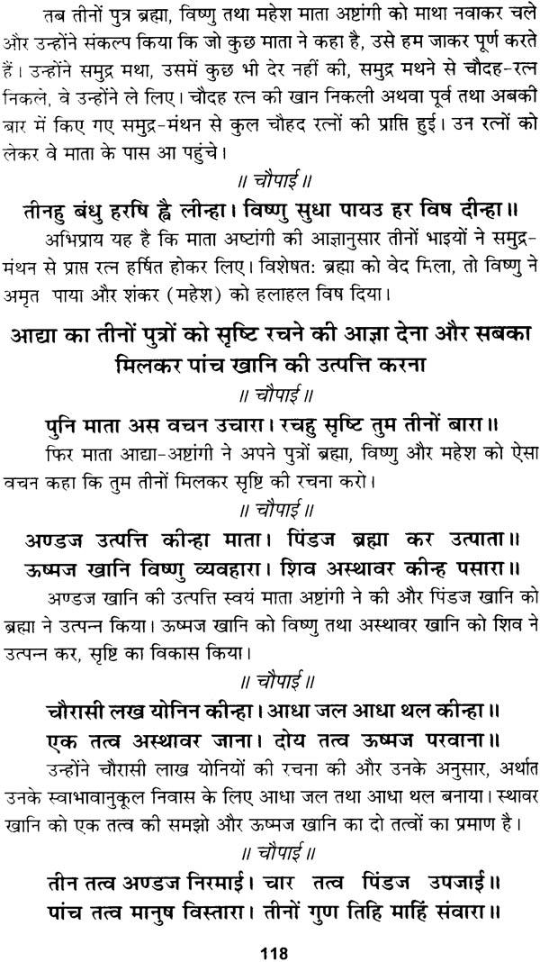 Documents Similar To 02 ANURAG SAGAR HINDI PART 2.pdf