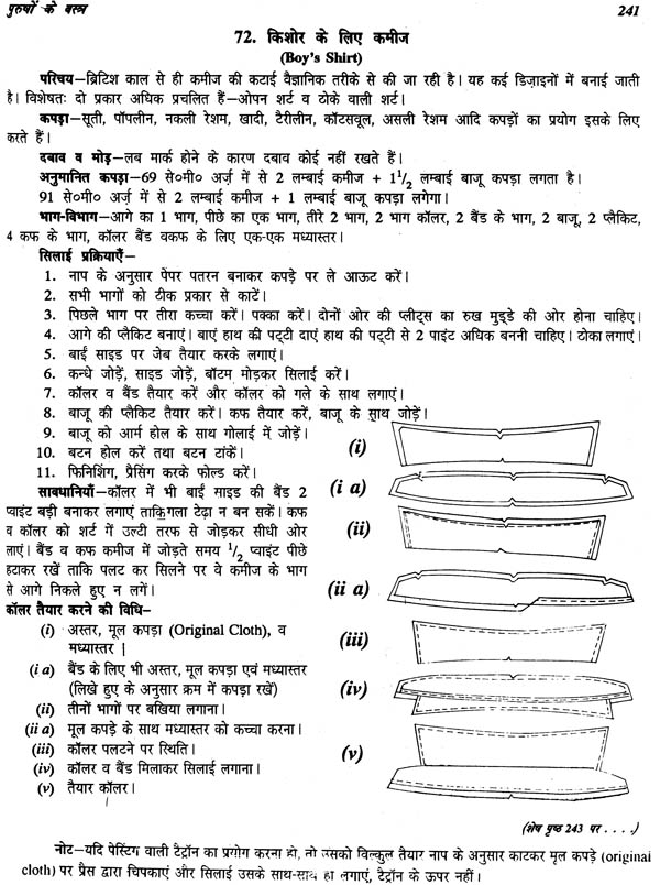 कटाई सिलाई (प्रैक्टिकल) - Practical Cutting and Stitching