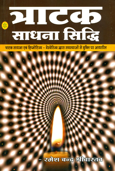 Tratak sadhana siddhi