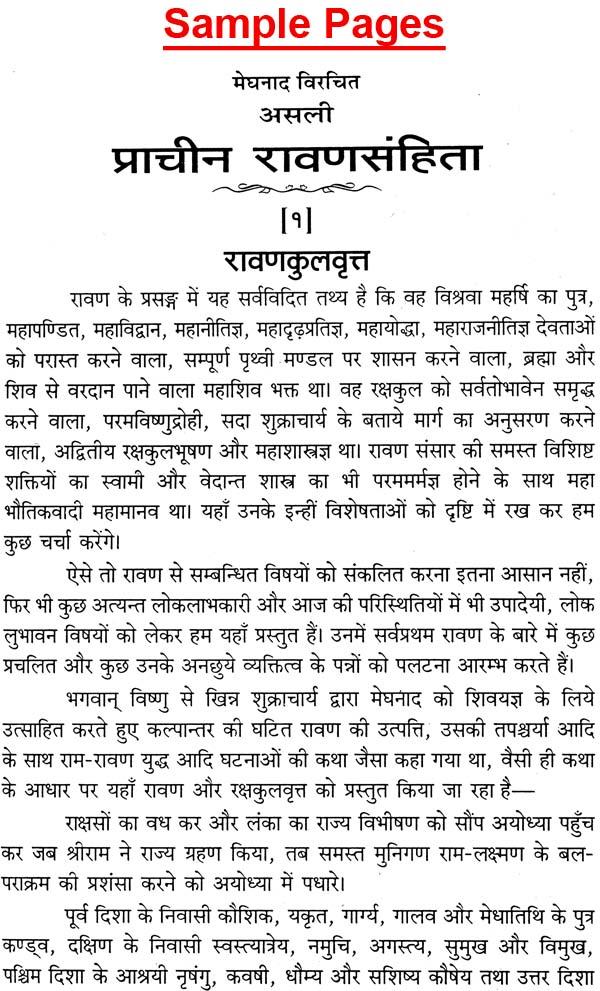 BHAVPRAKASH SAMHITA PDF