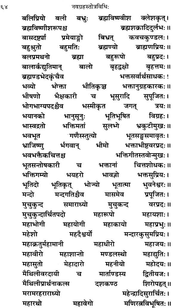 In navagraha pdf mantra tamil