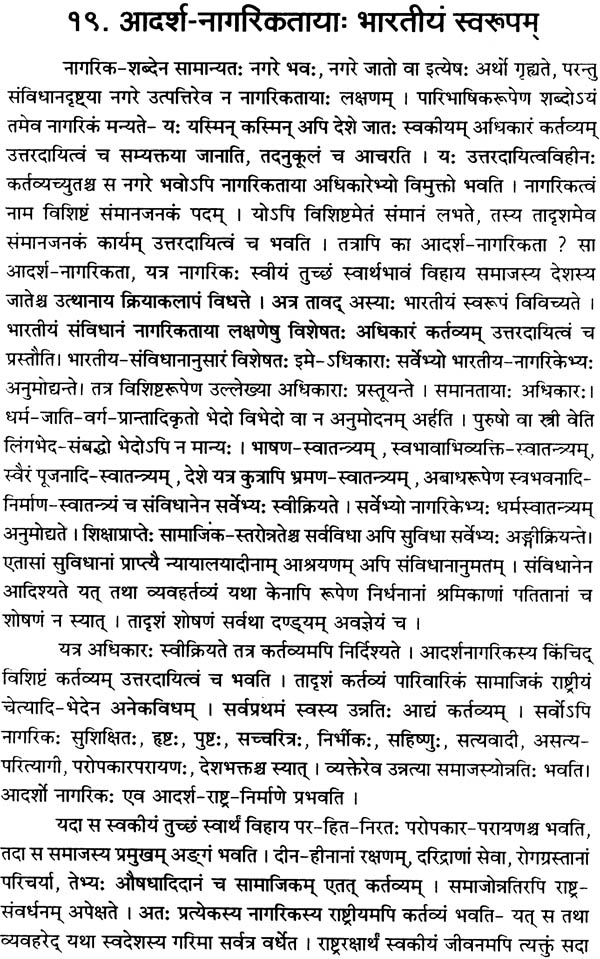 hindi essay topics