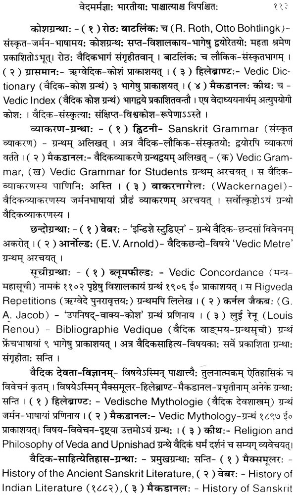 college application essay topics for sanskrit essays sanskrit essays 1 1 apk 2444 kb android