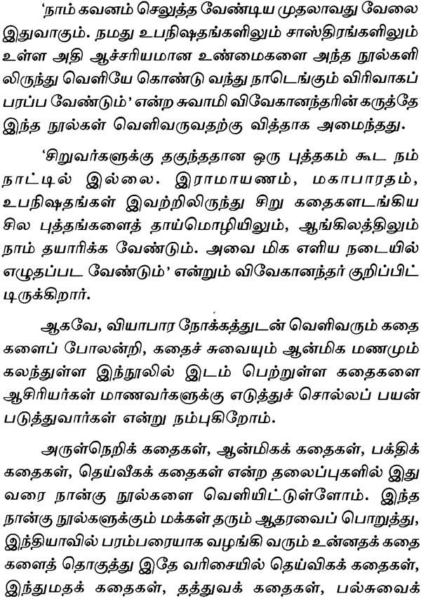 தெய்வீகக் கதைகள் Deiveega Kathaigal Tamil