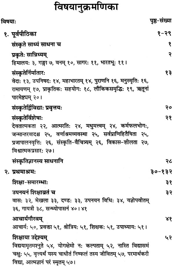 12 Months Name In Sanskrit Language Essay