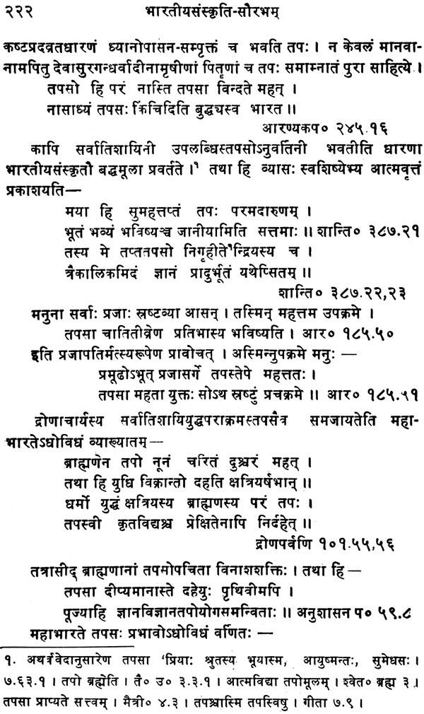 essay on student in sanskrit