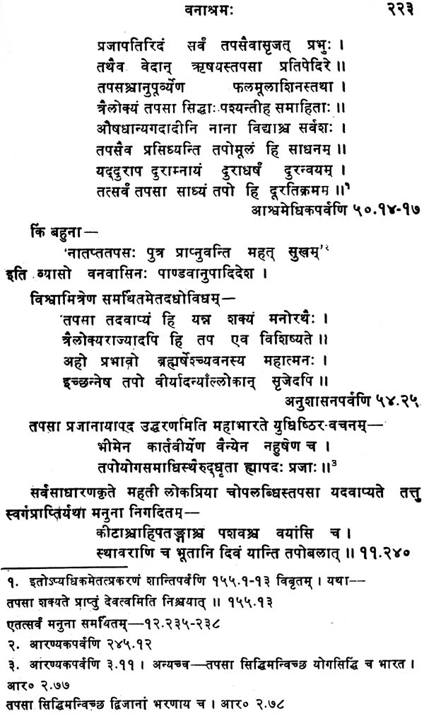 essay on indian culture in sanskrit language Essays concepts vedas proficient in many european and asian languages from an early age, he developed an interest in the study of indian culture and civilization in other words if we want to accept the anatolian origin of sanskrit language.