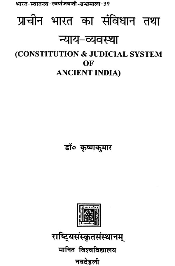 judicial system of india The indian judicial system is one of the oldest legal systems in the world today it is part of the inheritance india received from the british after more than 200 years of their colonial rule, and the same is obvious from the many similarities the indian legal system shares with the english legal system.
