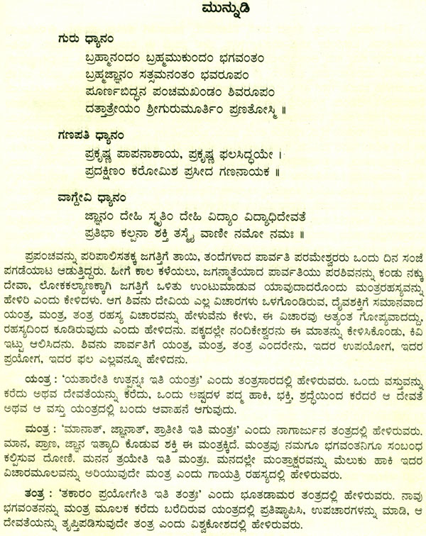 ಯಂತ್ರವಿದ್ಯರಹಸ್ಯ: Yantra Vidya Rahasya (A Book on Various Types of Yantras  Used for Worshiping Hymns in Kannada)