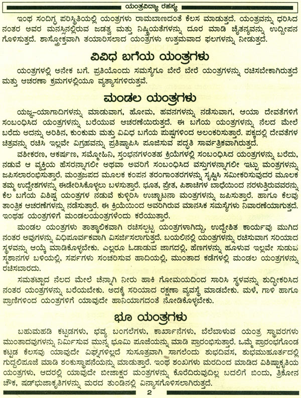 indian history books in kannada pdf