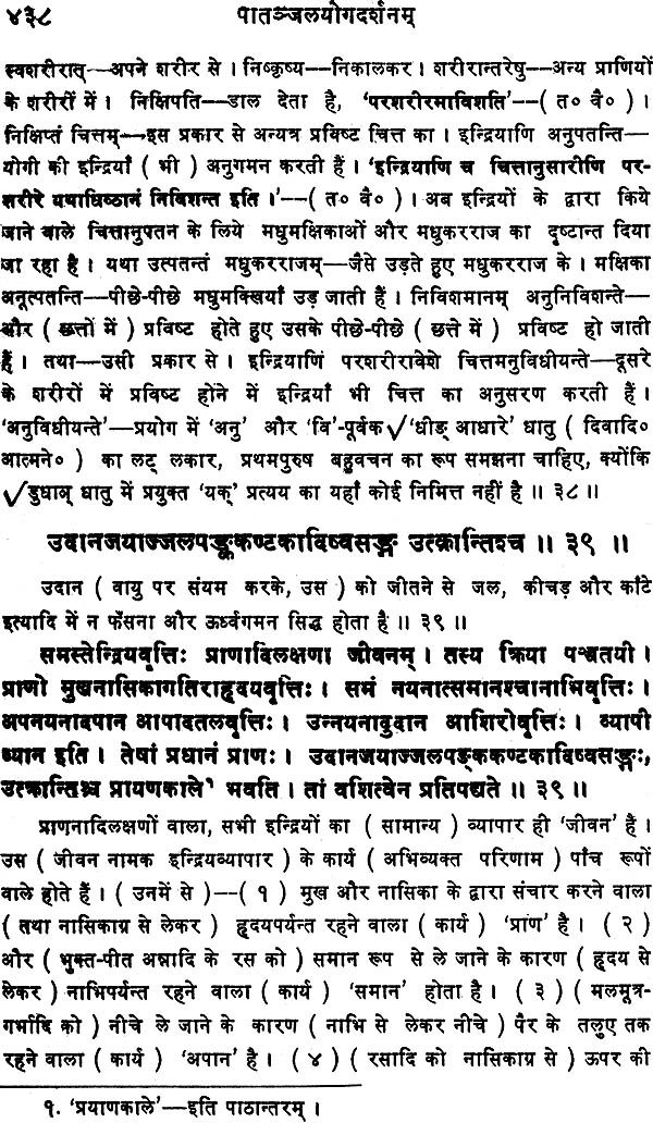 patanjali yoga book hindi pdf