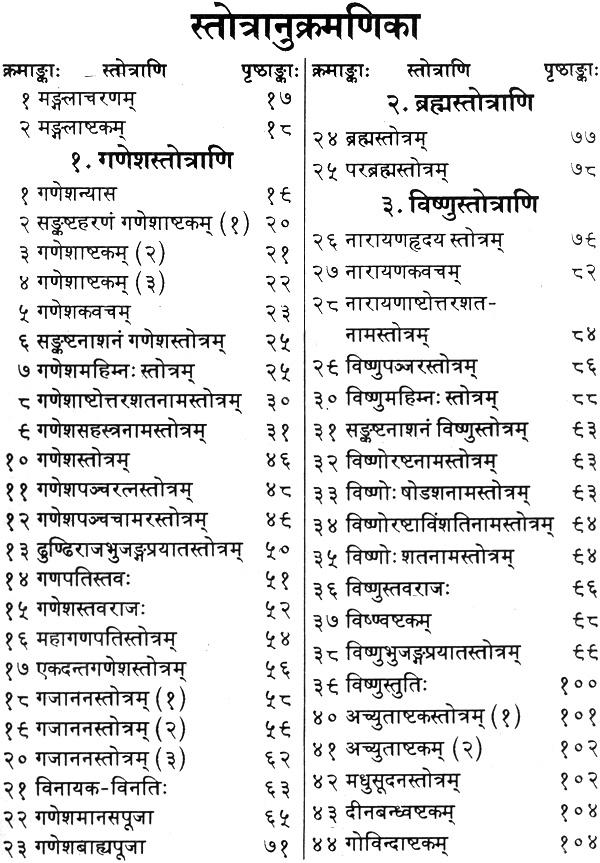 Jyotish ratnakar