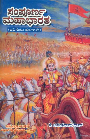 Dhuryodhana