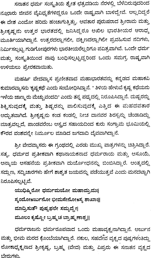 kannada essay books Kannadaratnacom full fledged kannada web portal of kannada community, which contains kannada, kannada culture kannada news, karnataka news, it news, kannada cinema.