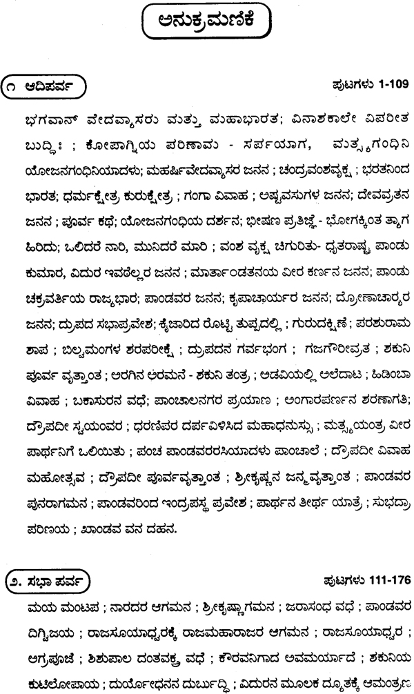 Mahabharata Story Book In Tamil Pdf