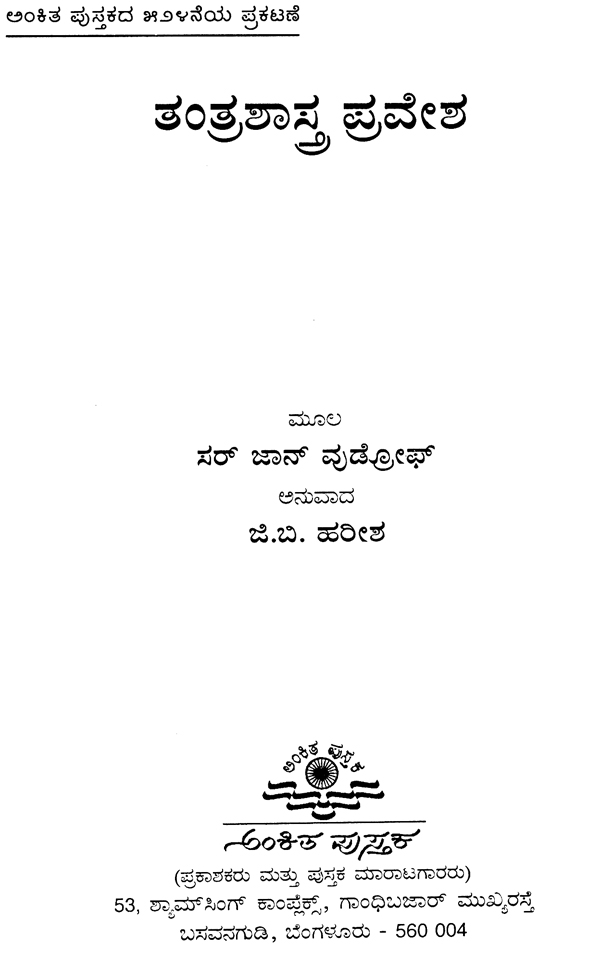 Koka Shastra Malayalam Book