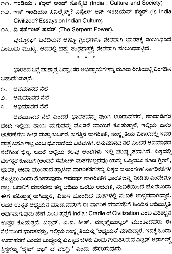 kannada essay books Who should read this if you are unable to view or edit the kannada text on this wikipedia, this page is for you this page is also recommended for users italic text'''bold text''who can view or edit but are not familiar with editing documents in kannada using unicode.