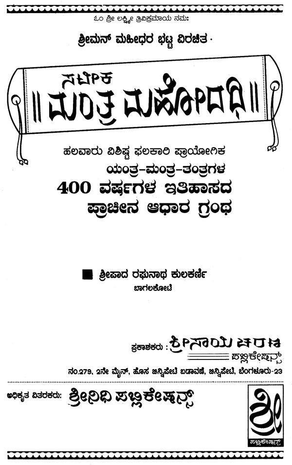 Mantra Mahodadhi Hindi Pdf